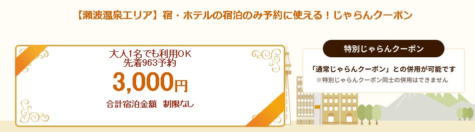 【予約数上限あり】瀬波温泉エリアで使える♪ふるさとオトククーポンプレゼント!