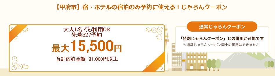 【予約数上限あり】甲府市で使える♪ふるさとお得クーポンプレゼント!