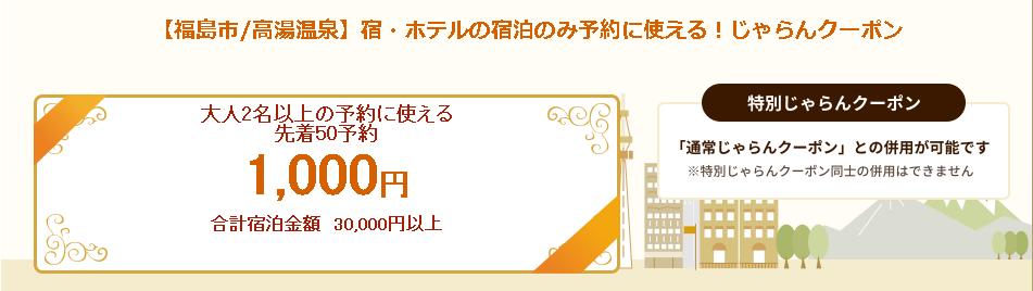 【予約数上限あり】福島市-高湯温泉で使える♪ふるさとオトククーポンプレゼント!