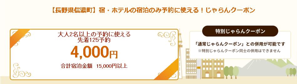 【予約数上限あり】長野県信濃町で使える♪ふるさとお得クーポンプレゼント!