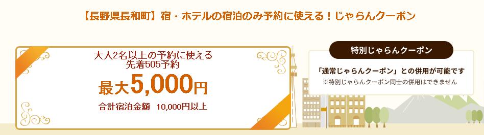【予約数上限あり】長野県長和町で使える♪ふるさとお得クーポンプレゼント!
