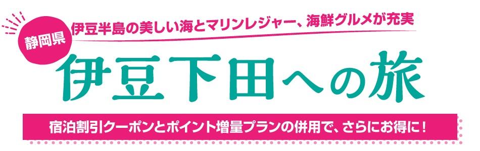 【最大2万円割引クーポンやポイント増量プランも】伊豆下田への旅<YAHOO!トラベル>