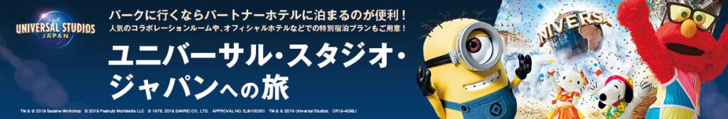 【楽天トラベル】ユニバーサル・スタジオ・ジャパン(USJ)への旅