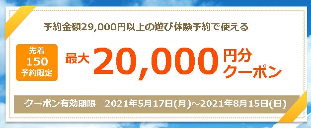 【遊び・体験予約】日光市で使える♪ふるさとお得クーポンプレゼント!29,000円以上で最大20,000円割引