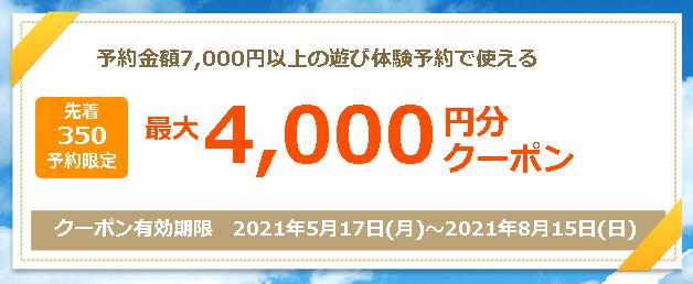 【遊び・体験予約】日光市で使える♪ふるさとお得クーポンプレゼント!7,000円以上で最大4,000円割引