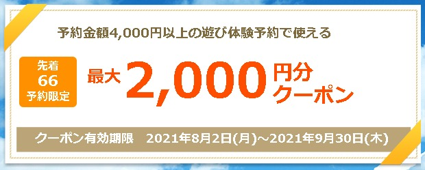 【遊び・体験予約】豊田市で使える♪ふるさとお得クーポンプレゼント!