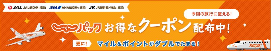 【JAL・ANA・JRでの旅行がお得に】じゃらんパック お得なクーポン配布中