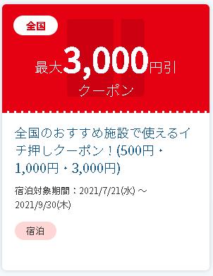 【JTB】全国のおすすめ施設で使えるイチ押しクーポン