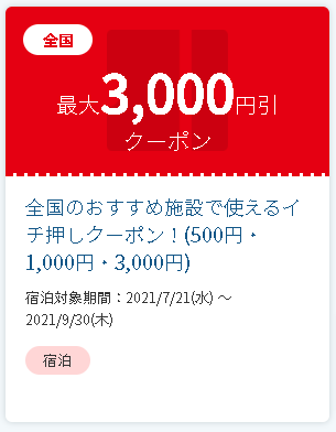 【JTB】長野県のおすすめ施設で使えるイチ押しクーポン!