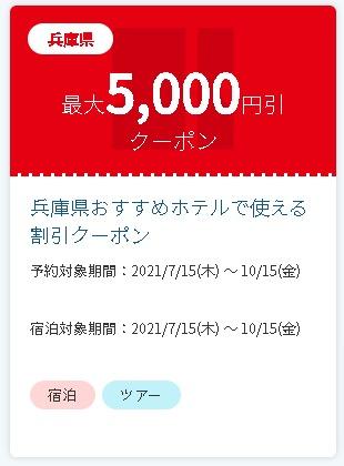 【JTB】兵庫県への旅行・宿泊予約で使える割引クーポン特集