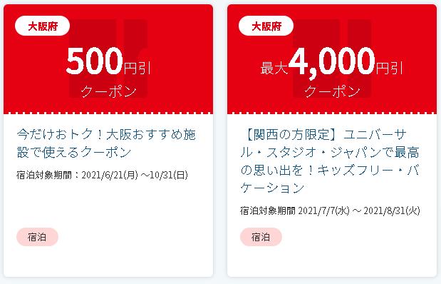 【JTB】大阪旅行・宿泊予約で使える割引クーポン