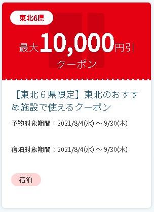 【JTB】東北6県(青森、岩手、宮城、秋田、山形、福島)への旅行・宿泊予約で使える割引クーポン1
