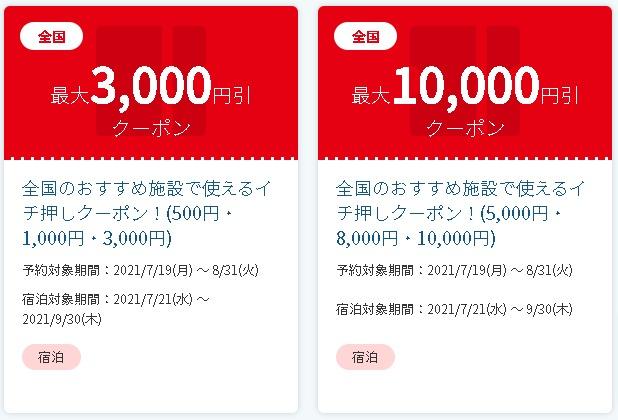 【JTB】東北6県(青森、岩手、宮城、秋田、山形、福島)への旅行・宿泊予約で使える割引クーポン2