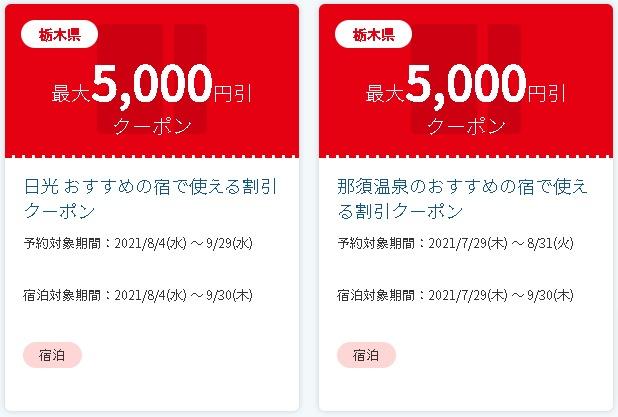 【JTB】栃木県の旅行・宿泊予約で使える割引クーポン