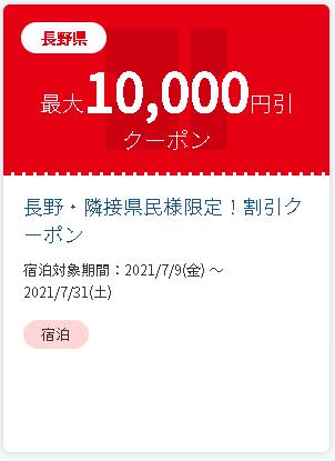 【JTB】長野・隣接県民様限定!割引クーポン