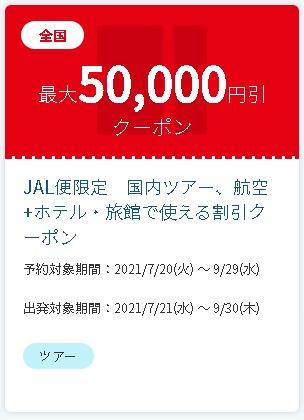 【JTB】JALのツアー旅行・宿泊予約で使える割引クーポン
