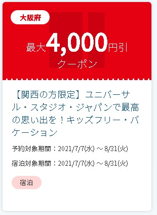 【JTB】USJ旅行・宿泊予約で使える割引クーポン(キッズフリーバケーション)
