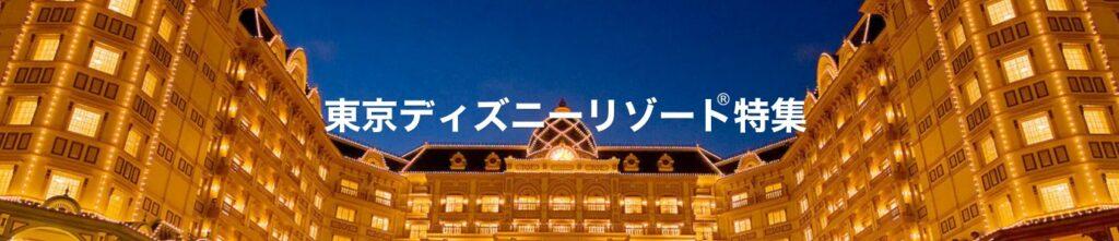 【ディズニーランド・ディズニーシー】ディズニーホテルや近隣ホテル宿泊情報-東京ディズニーリゾート(R)特集-Yahoo-トラベル