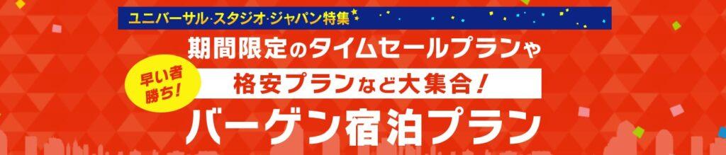 【USJ】ユニバーサル・スタジオ・ジャパン特集-バーゲン宿泊プラン-Yahoo-トラベル