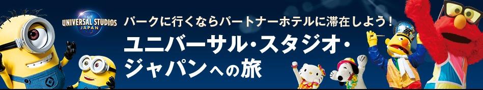 ユニバーサル・スタジオ・ジャパン(USJ)ホテル-宿泊予約【じゃらんnet】