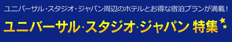 【USJ】ユニバーサル・スタジオ・ジャパン(USJ)特集-Yahoo-トラベル