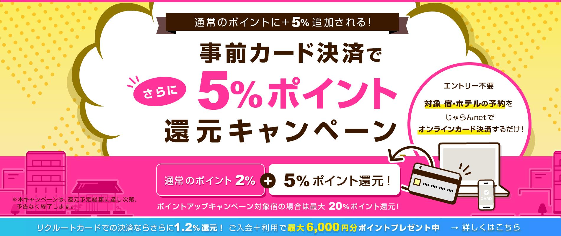 事前カード決済でさらに+5%ポイント還元キャンペーン