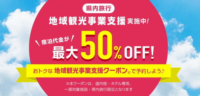 地域観光事業支援キャンペーン【じゃらん】最大50-割引でホテル旅館をお得に予約