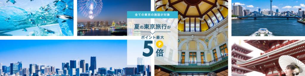 夏の東京旅行がエントリーでポイント最大5倍キャンペーン【楽天トラベル】