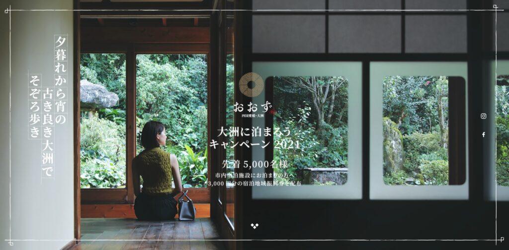 大洲に泊まろうキャンペーン|大洲市公式観光情報サイト-Visit-Ozu-