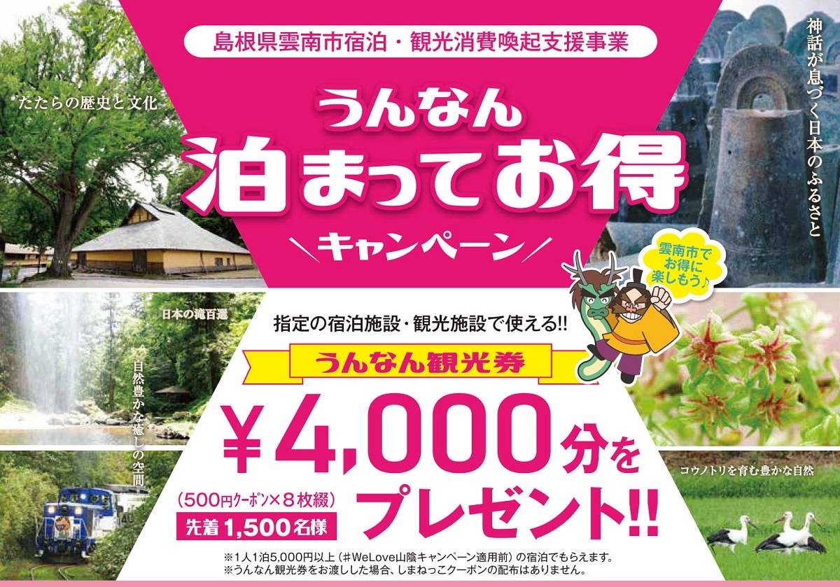 島根県雲南市宿泊・観光消費喚起支援事業 うんなん泊まってお得キャンペーン