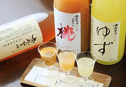 旅の宿 丸京 果実酒飲み比べセット