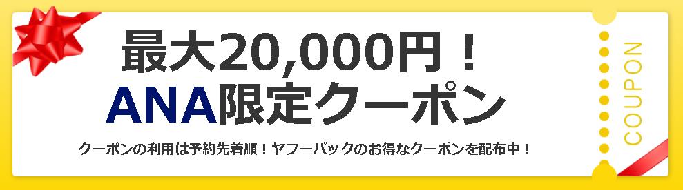 最大20000円割引!ANA限定のお得なクーポン-Yahoo-トラベル-