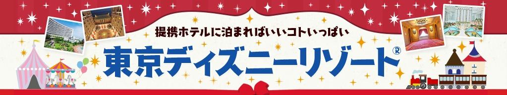 【ディズニーランド・ディズニーシー】東京ディズニーリゾート®-ホテル-宿泊予約【じゃらんnet】
