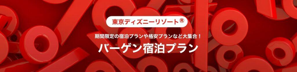 【ディズニーランド・ディズニーシー】東京ディズニーリゾート(R)特集-バーゲン宿泊プラン-Yahoo-トラベル