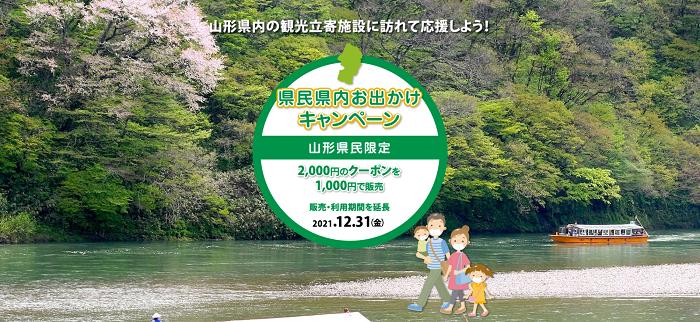 県民県内お出かけキャンペーン【山形県民限定】~12月31日.