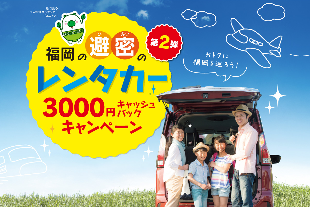 福岡の避密のレンタカー-3000円キャッシュバックキャンペーン