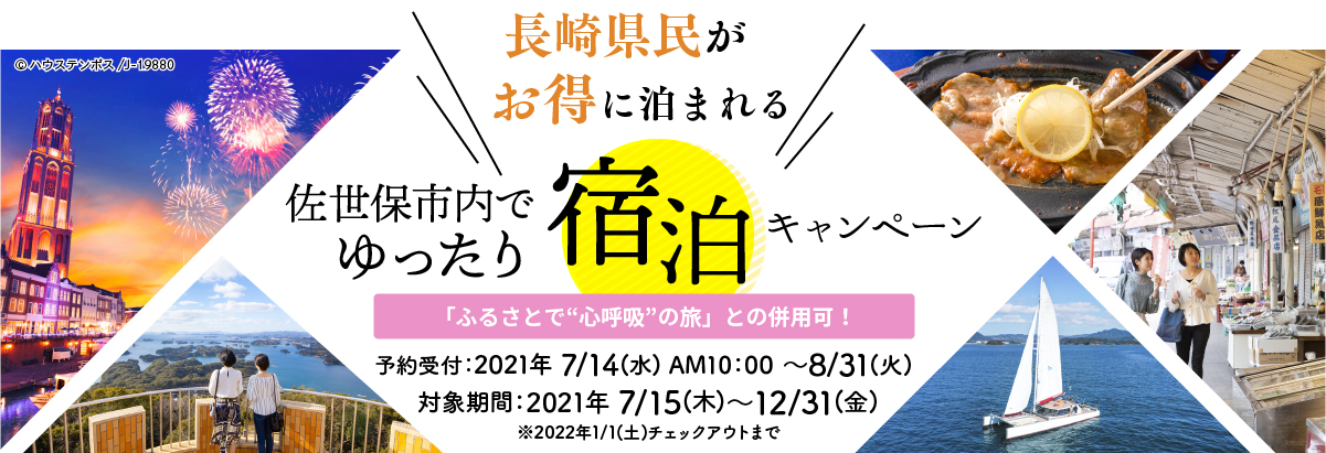 長崎県民がお得に泊まれる 佐世保市内でゆったり宿泊キャンペーン