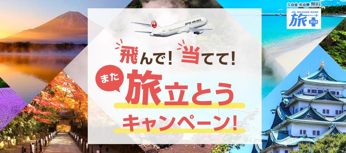 飛んで!当てて!また旅立とう!キャンペーン!-JAL国内ツアー