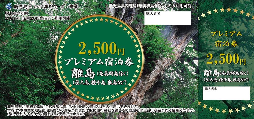 鹿児島県 県民向けプレミアム付き紙クーポン(奄美群島除く離島)