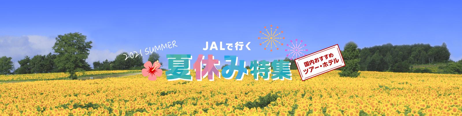 JAL国内ツアー-JALで行く-夏休み特集-国内ツアー・旅行ならJALパック