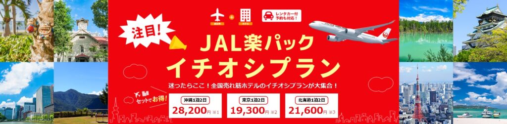 JAL楽パック:イチオシプラン-【楽天トラベル】