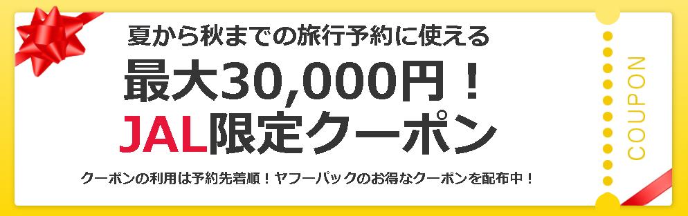JAL限定のお得なクーポン-Yahoo-トラベル-