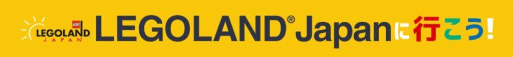 LEGOLANDR-Japan(レゴランド・ジャパン)に行こう!-宿泊予約-【楽天トラベル】