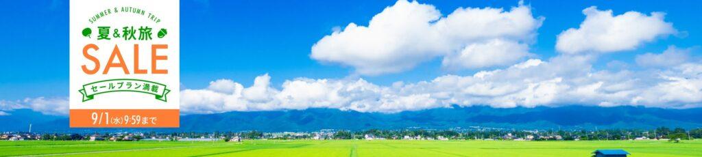 SALE開催中:セールプラン満載!夏&秋旅SALE-【楽天トラベル】
