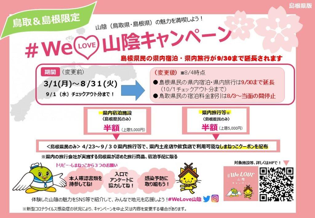 【最新】welove山陰キャンペーン・島根版