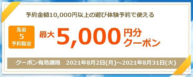 【遊び・体験予約】福井市で使える♪ふるさとお得クーポンプレゼント!