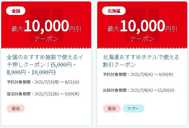 【JTB】北海道旅行・宿泊予約で使える割引クーポン2