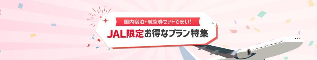 国内宿泊+航空券セットで安い!-JAL限定特集-Yahoo-トラベル