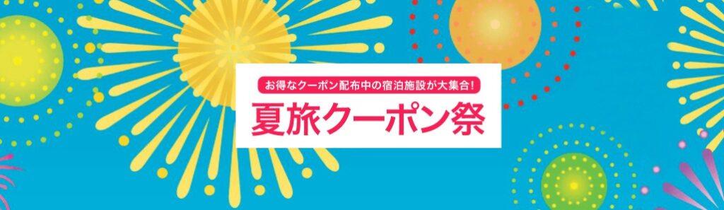 夏旅クーポン祭-Yahoo-トラベル