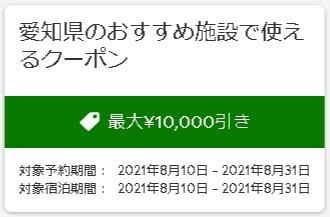 愛知県のホテル・旅館で使えるお得な割引クーポン【るるぶトラベル】
